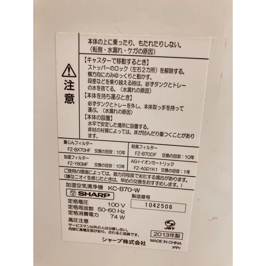 Máy lọc không khí nội địa Nhật Bản SHARP KC-B70 MÀN LỌC MỚI