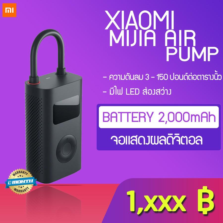 Xiaomi Mijia Air Pump-เครื่องสูบลมไฟฟ้าพกพา (รับประกัน 1 เดือน )