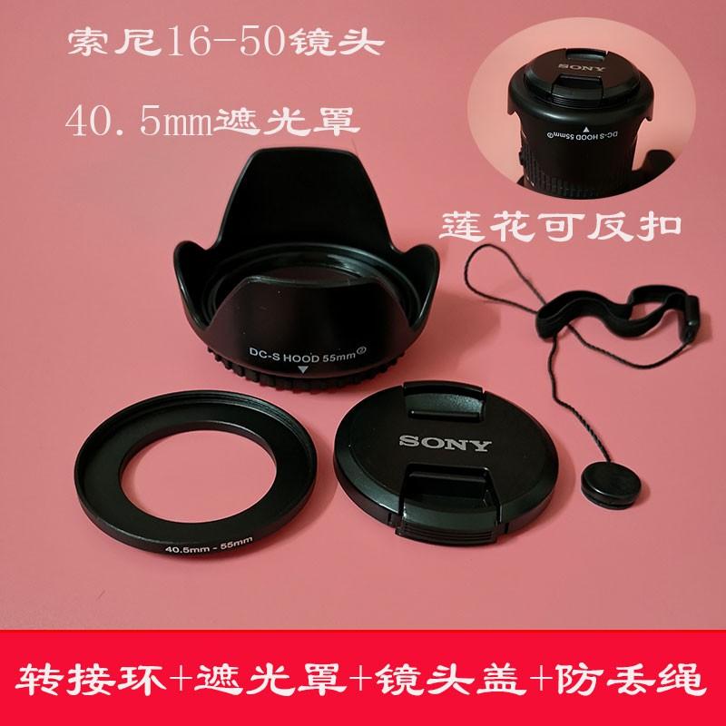 Chụp ảnh Kikoki07 dành riêng cho máy ảnh Sony 40,5mm micro đơn A6300A6000A5100 phụ kiện máy ảnh 16-50 ống kính