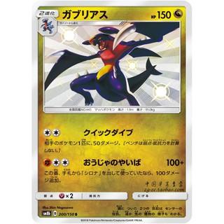 dây đeo thẻ bài pokemon sm8b