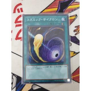 Thẻ bài Yugioh: Cosmic Cyclone super