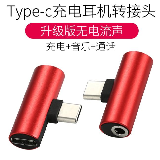 Huawei OPPO Bộ chuyển đổi âm thanh tai nghe loại c cho Xiaomi