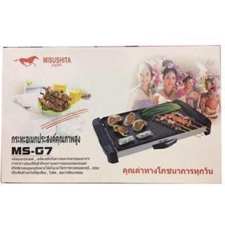 Bếp Nướng Điện Không Khói Misushita MS-G7