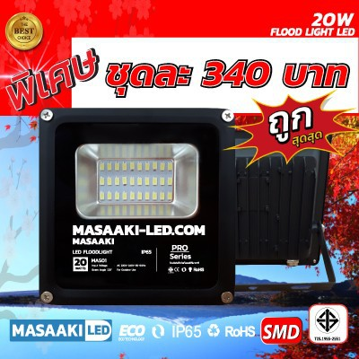 MASAAKI LED สปอร์ตไลท์ 20W โคมไฟฟลัดไลท์ หลอดLED 220V แสงขาว เดย์ไลท์ 6000K