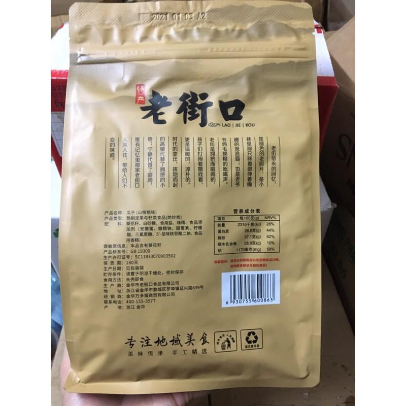 Hạt hướng dương tẩm mật ong caramen gói 500gr