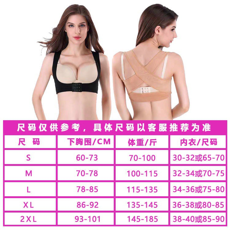 Weiya Recommended Back Correction Band Female Adult Invisible Correction Belt Correction Posture Corrector Not Tight Breathable Beauty Back