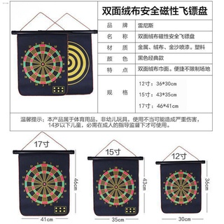 ◎Double-sided dart board 17 inch 15 large target professional needle shooting safety set