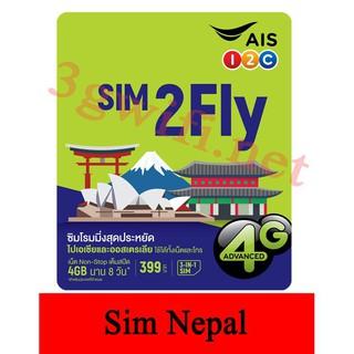 [Mã ELMSHX hoàn 8% xu đơn 500K] [Freeship toàn quốc từ 50k] Sim Nepal 3G/4G, Sim Du Lịch Nepal Tốc Độ Cao
