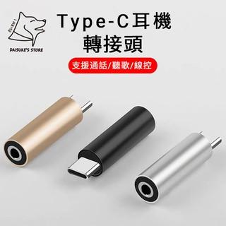 Bộ chuyển đổi type-c sang tai nghe jack 3mm cho tai nghe của Xiaomi 6