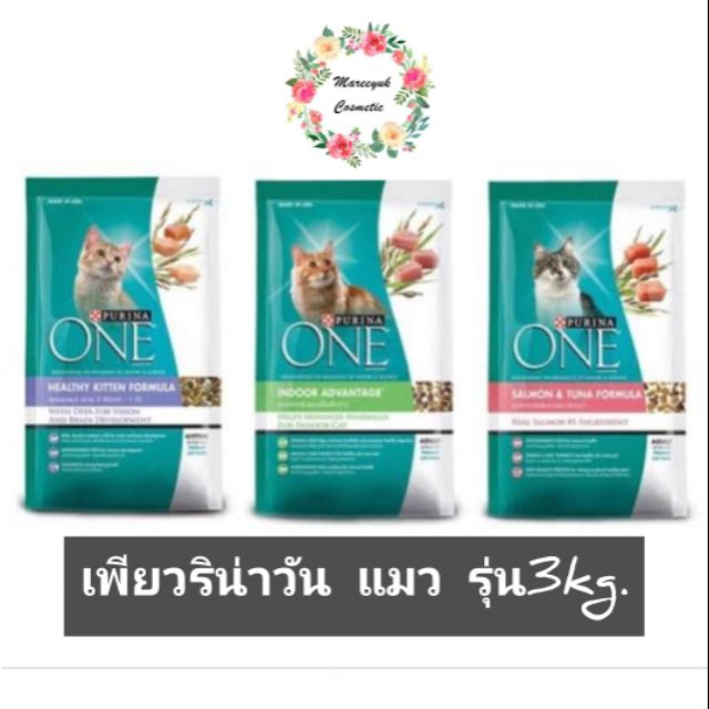 Purina One แมว3kg.