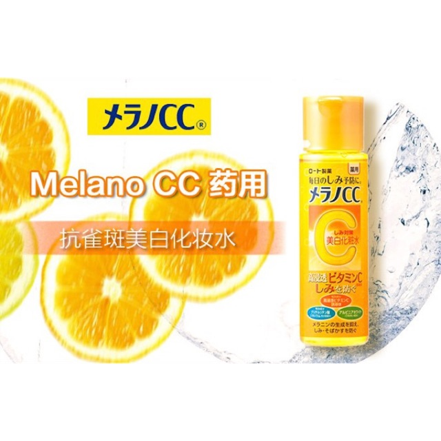 LOTION MELANO CC - Made in Japan