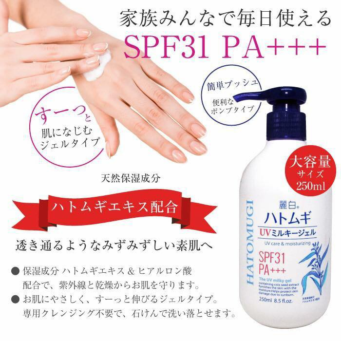 Sữa Dưỡng Thể Chống Nắng Hatomugi SPF31 PA+++ Nhật Bản 250ml