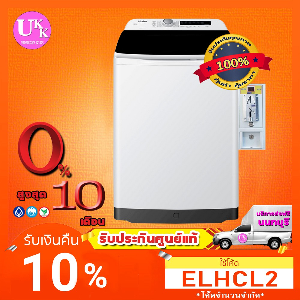 HAIER เครื่องซักผ้าพร้อมกล่องหยอดเหรียญ รุ่น HWM120-1701D / HWM140-1701D