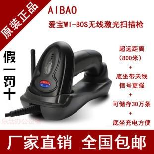 ของแท้ Aibo WI-80S สแกนเนอร์ไร้สายพร้อมฟังก์ชั่นการจัดเก็บฐาน WI-68S ปืนเลเซอร์บาร์โค้ดสแกนรหัสปืน