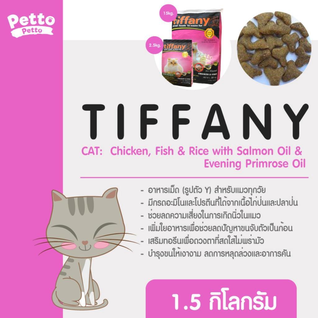 Tiffany Cat 1.5Kg. อาหารแมว สูตรเนื้อไก่ ปลา และข้าว บำรุงขนและผิวหนัง สำหรับแมวทุกช่วงวัย ขนาด 1.5 กิโลกรัมัตว์เลี้ยง T
