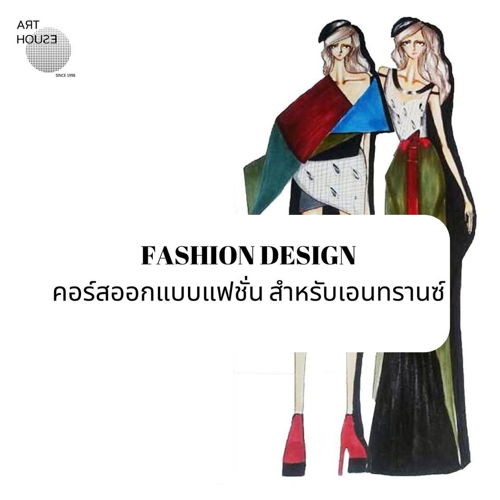 [E-Voucher] Arthouse FASHION DESIGN (คอร์สออกแบบแฟชั่น สำหรับเอนทรานซ์ )