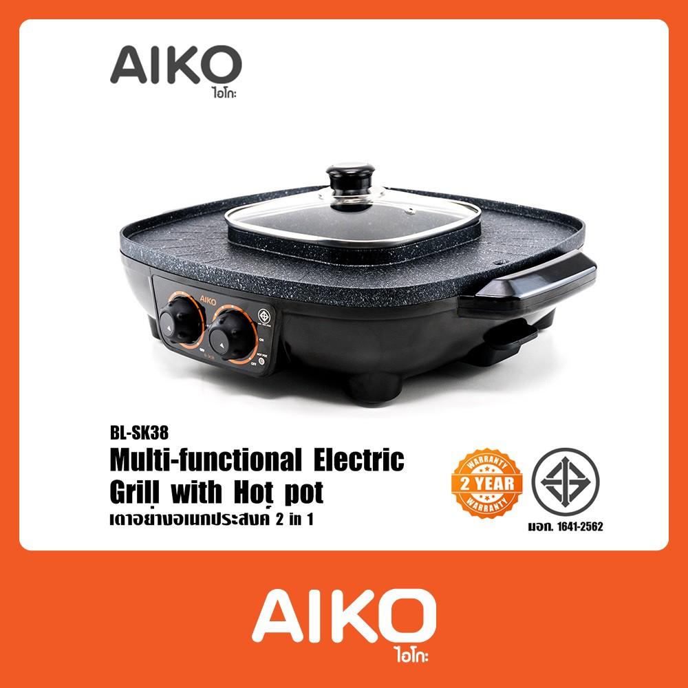 AIKO เตาปิ้งย่าง กระทะย่างไฟฟ้า BBQ พร้อมหม้อชาบู รุ่น BL-SK38***รับประกัน 2ปี