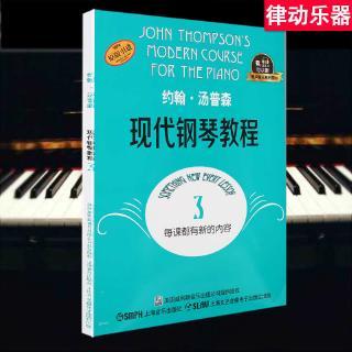 Sách Âm Nhạc 3 Cho Bé