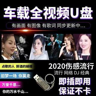 Car U Disk Full Video Tik Tok Bài hát mới phổ biến MV HD mạng không mất DJ MP4 Ổ đĩa flash USB thumbnail