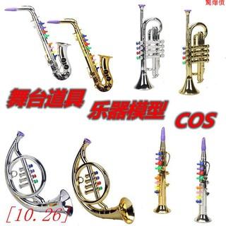 Kèn Saxophone Đồ Chơi Có Nhạc Cho Bé