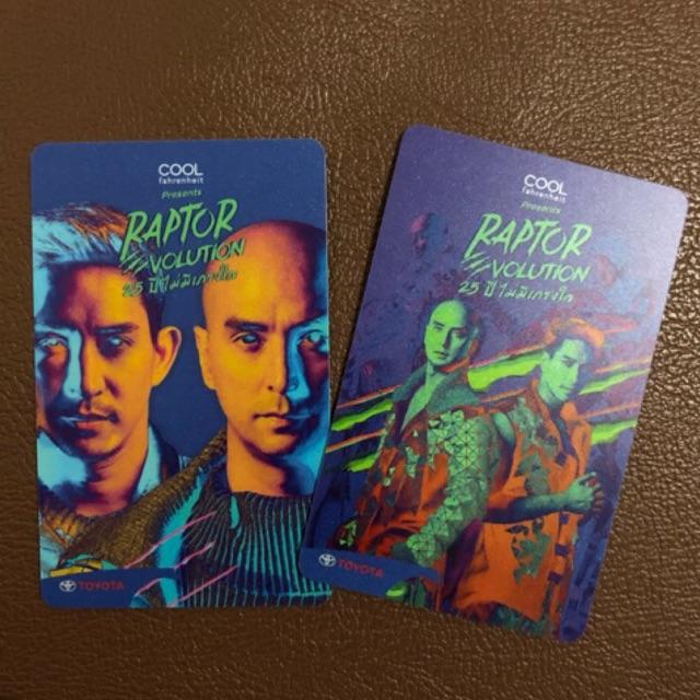 บัตรคอนเสิร์ต แร็พเตอร์ Raptor