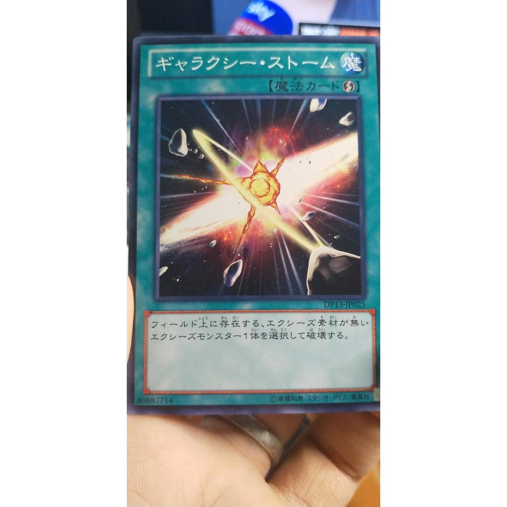 [Thẻ bài Yugioh OCG] DP13-JP025 Galaxy Storm – Common