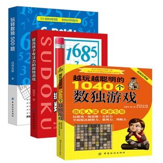 Bộ Trò Chơi Sudoku Giải Trí