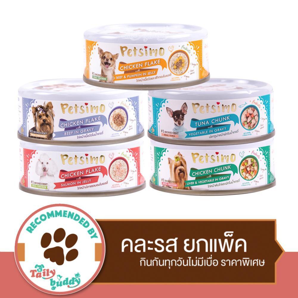 1ชุด (5กระป๋อง) - Petsimo เพ็ทซิโม่ อาหารสุนัขแบบเปียก คละรส 5 รส กินได้ไม่มีเบื่อ (แบบกระป๋อง)(85gx5)