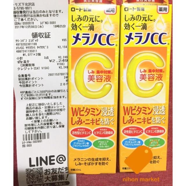 CÓ SẴN (AUTH Nhật) Serum Vitamin C Melano CC Rohto xách tay Nhật Bản (có bill)