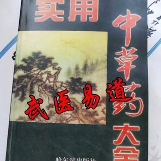 Sách Tập Trung Hoa