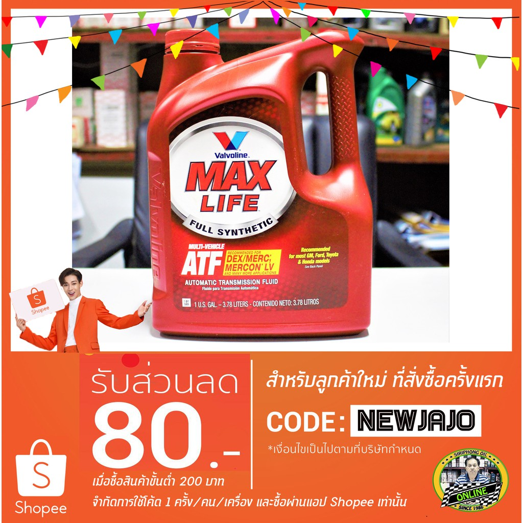 Maxlife Transmission Fluid