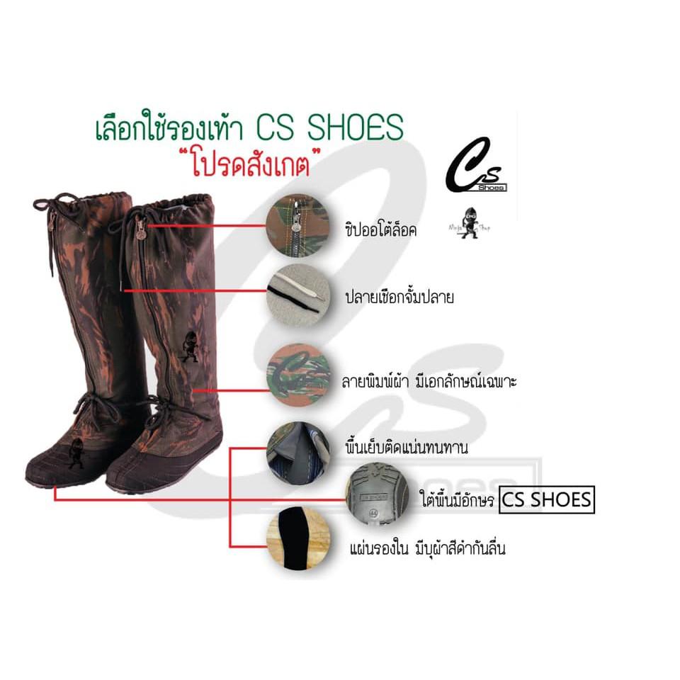 """รองเท้านินจา พื้นยางหนา ของแท้จาก CS SHOES ยาว 17"""" เหมาะใส่ทำสวน ทำนา ทำไร่ ก่อสร้าง เลี้ยงสัตว์ เดินป่า"""