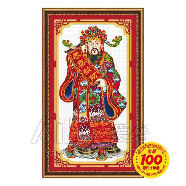 Thần Tài (In Sẵn 100%)