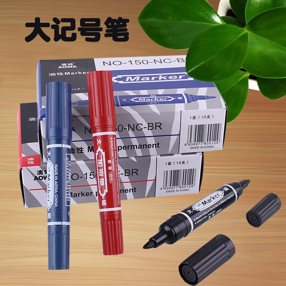 Blue red black oily big double head marker paint pen multi-function pen hand-painted POP children art painting pen haybo