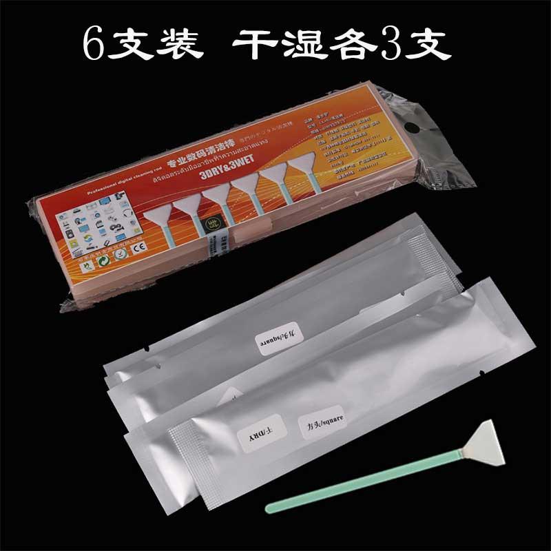 Chụp ảnh Kikoki07 chuyên dụng Máy ảnh Strolling DSLR full frame CCD Thanh làm sạch cảm biến CMOS bút làm sạch 6 khuyến
