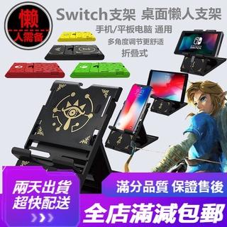 Giá đỡ cầm tay cho máy chơi game Nintendo Switch Lite thumbnail