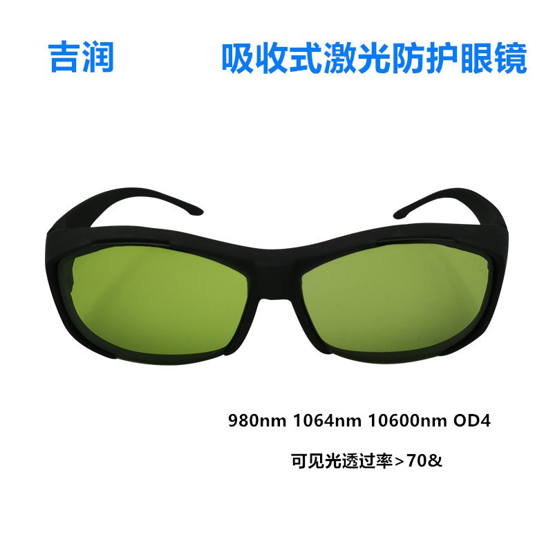 980Nm/1064Nm/10600Nm Laser Protection Glasses Yag Carbon Dioxide
