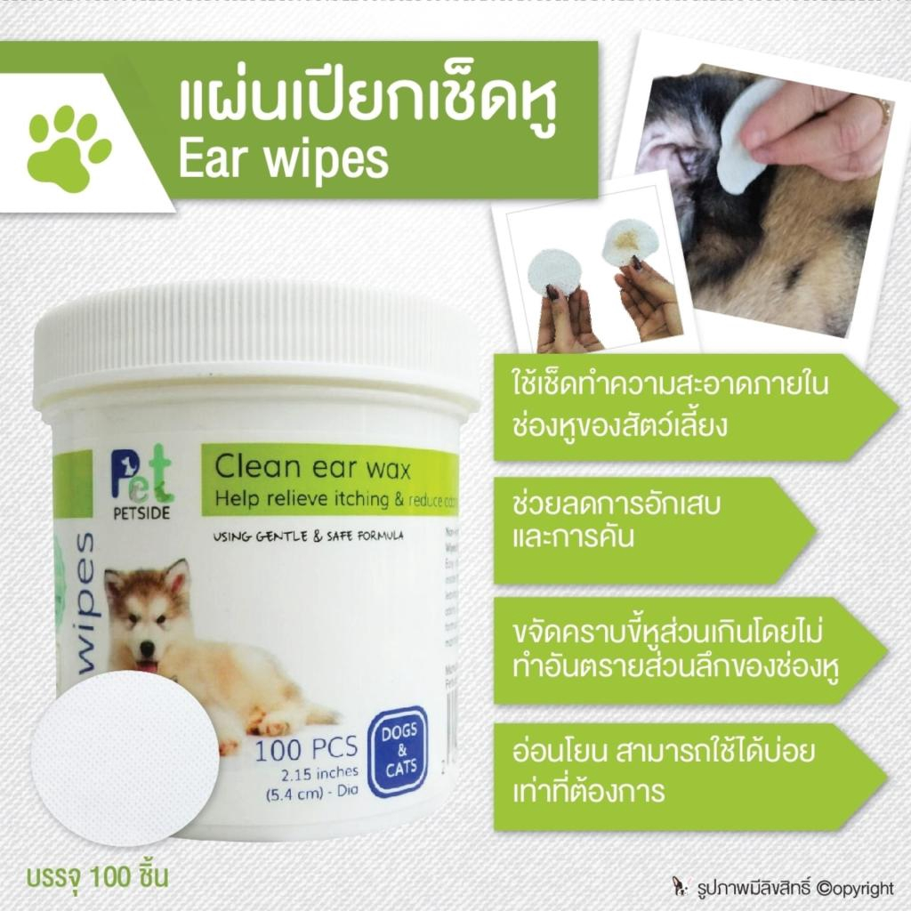 (3 กระปุก) Petside แผ่นเปียกเช็ดหู  ใช้ทำความสะอาดช่องหูของลดอาการคัน 100 ชิ้น โดย YES PET SHOPัตว์เลี้ยง (3 กระปุก) Pet
