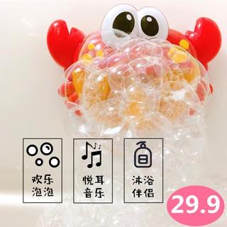 Lắc với cùng một máy bong bóng cua bé trai và bé gái tắm bé tắm đồ chơi nhạc nhổ bong bóng trẻ em chơi nước