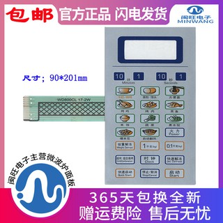 Microwave oven panel WD800CSL17-4 WD800CL17-2W membrane switch
