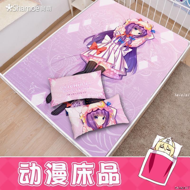 โครงการโอเรียนเต็ล Pa Qiu Li Nuo Lai Ji อะนิเมะหอพักนักเรียนเตียงผ้าห่มปกแผ่นเตี