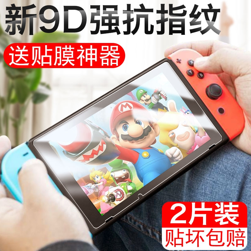 ♧Nintendo Switch tempered film protective NS screen HD anti-blumed scrub anti-fingerprint game console accessories just