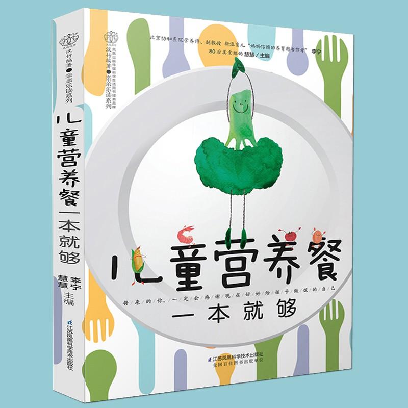 อาหารเด็กโภชนาการอาหารที่จะ 200 เด็กอาหารเด็กสูตรโภชนาการอาหารเช้า