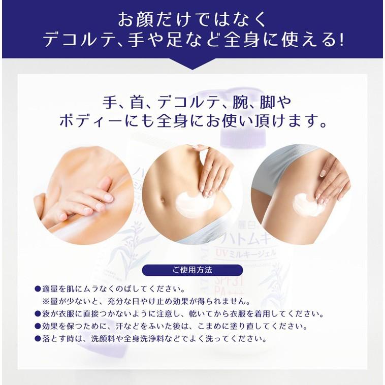 Sữa dưỡng thể làm trắng, chống nắng Hatomugi Naturie Nhật Bản SPF31 PA+++