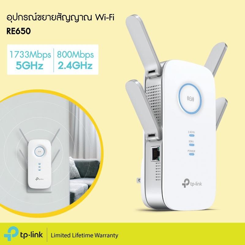 TP-Link RE650 อุปกรณ์ขยายสัญญาณ Wi-Fi Repeater (AC2600 Wi-Fi Range