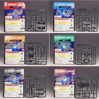 Phụ kiện Gundam – Custom 2015 ( HG CUSTOMIZE CAMPAIGN 2015 )