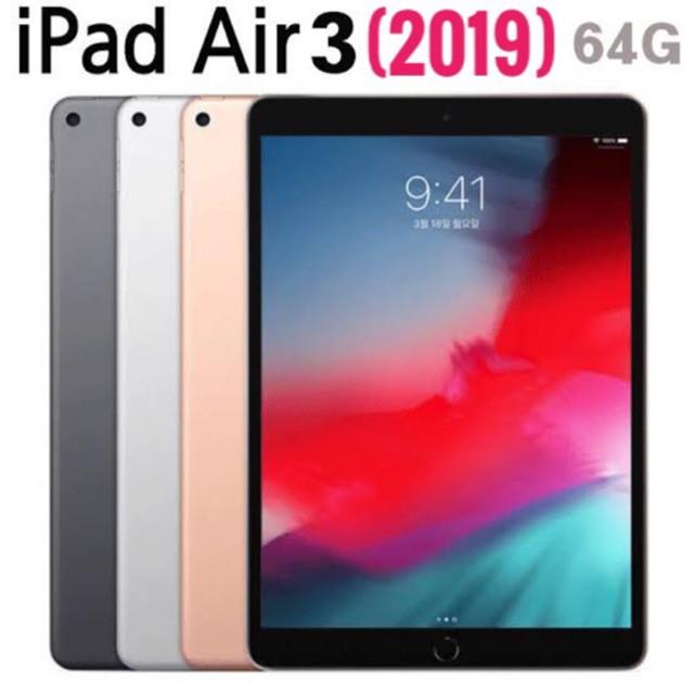 APPLE iPad Air 3 64G WIFI HÀNG CHÍNH HÃNG, NGUYÊN SEAL CHƯA ACTIVE ( MỚI 100% )