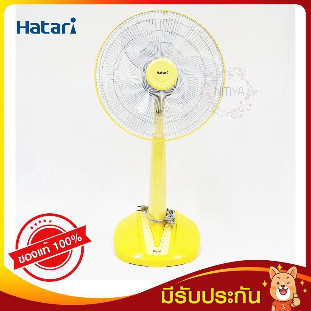 HATARI พัดลมสไลด์ 16นิ้ว สีเหลือง รุ่น HB-S16M4 YE (11656)
