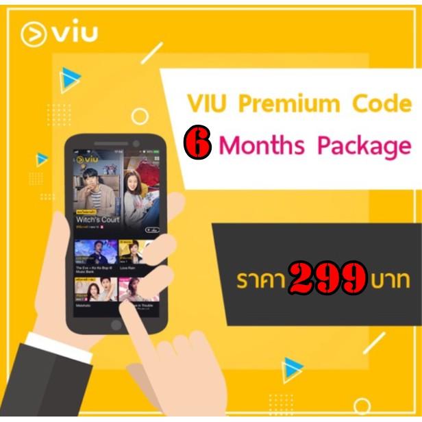 VIU Premium Code 6 เดือน (180 วัน) (E-Coupon) - VIU Premium