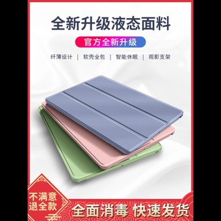 Bao Da Thời Trang Cho Ipad Air 3 Case 10.22018 Apple Mini 5 Tablet Air 2 Mini 1